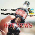 コカコーラ マニラに新拠点で雇用拡大