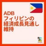 ADB フィリピンの経済成長見通し維持