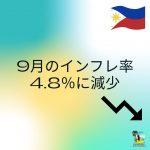9月のインフレ率は4.8%に減少